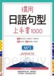 慣用日語句型上手書1000(32K+2MP3)