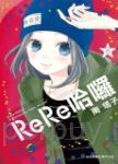 ReRe哈囉 8