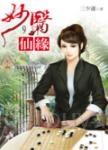 妙醫仙緣09