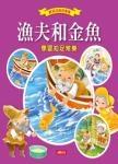 寶貝成長故事集:漁夫和金魚