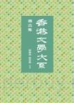 香港文學大系 1919-1949:導言集