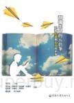 揮灑生命的五色筆:走進悅讀與舒寫的世界(第2版)