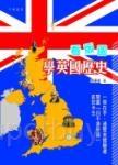 看版圖學英國歷史