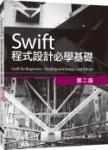 Swift 程式設計必學基礎(二版)