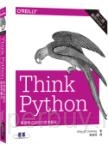 Think Python:學習程式設計的思考概念 第二版