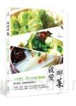 就愛呷菜:白菜蘿蔔,80道精選家常菜