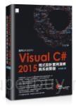 Visual C#2015程式設計實例演練與系統開發(適用2015/2013,附範例程式光碟)
