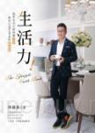 """生活力!:The Lifestyle Guidebook~跨界生活大師用盡心""""基"""",教你打造生活品味絕對""""質""""!"""