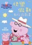 粉紅豬小妹快樂假期貼紙遊戲書