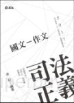 國文─作文(司法特考、三四等特考考試專用)