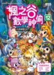 楓之谷數學神偷12:玩具樂園的決鬥