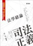 法學緒論(司法特考考試專用)
