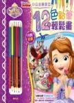 12色色鉛筆輕鬆畫小公主蘇菲亞