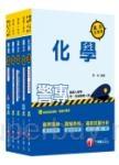 106年警察專科學校/警專甲組《消防安全、海洋巡防》丙組《刑事警察、交通管理、科技偵查》套書