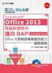 電腦軟體應用 Using Microsoft? Office 2013 - 邁向BAP Essentials Level Office 大師商務專業應用能力國際認證 - 附贈BAP學評系統含教學