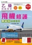 乙級飛機修護學術科必勝寶典 - 修訂版(第二版) - 附贈OTAS題測系統
