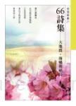 66詩集:大地震.海嘯和福島