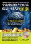 宇宙中最偉大的財富就是一個人的頭腦