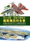 航空母艦、兩棲攻擊艦和艦載機百科全書