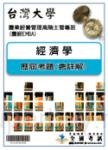 考古題解答-台灣大學-農業經濟學系碩士在職專班 科目:經濟學 99/100/101/102/103/104