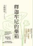 釋迦牟尼的藥箱:佛教界的異才首次出書!以幽默的口吻從藥物、公共衛生、生活模式等領域來剖析釋迦牟尼的健康術