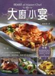 大廚小宴(第二版)(中英對照)