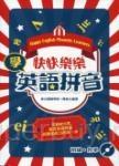 快快樂樂學英語拼音(附CD)