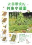 友善環境的共生小菜園:新型態種植法,蔬菜夥伴們發揮互惠互助的自然力量一起成長!