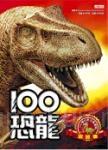 100恐龍(震撼版)