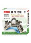 3D立體拼圖:徽州民宅(約87片)