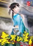 無界仙皇03