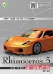 Rhinoceros 5 產品造型設計(附綠色範例檔)