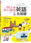 超Q手繪旅行實境英語真簡單(附英文會話APP與MP3)