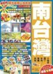 南台灣(17-18年版):陽光美饌山海奔放Easy GO!