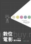 數位電影製作概論(第2版)
