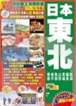日本東北(2017-18年版):暖暖樂土清爽醉遊Easy GO!
