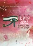法老的寵妃‧首部曲(下)卡疊石之戰 (2016新版)