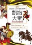凱撒大帝:永恆的莎士比亞改寫劇本3(25K彩色+1MP3)