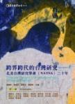 跨界跨代的台灣研究:北美台灣研究學會(NATSA)二十年
