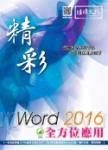 精彩 Word 2016 全方位應用(附綠色範例檔)