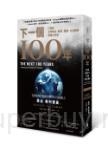 下一個100年:21世紀全球政治、經濟、資源、太空戰爭策略大布局
