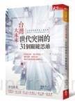 台灣大未來:世代突圍的31個關鍵思維
