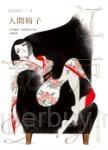 人間椅子(亂步復刻經典紀念版‧中村明日美子獨家書衣,隨書附贈典藏書卡)