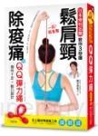 一拉筋全鬆:鬆肩頸、除痠痛!日本骨科名醫教你3秒鐘紓壓、解痛!(隨書附贈QQ彈力繩)
