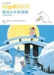 姆米的冬季探險(朵貝.楊笙經典童話5)
