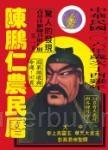 106年陳鵬仁農民曆(關公)