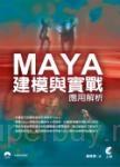 Maya建模與實戰應用解析(附光碟)