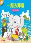 小象帕歐繪本:一起去海邊