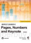 蘋果官方訓練教材 Pages,Numbers and Keynote(熱銷版)附光碟