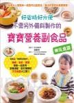 好省時好方便 不需另外備料製作的寶寶營養副食品:在料理大人餐點時一起製作出副食品,養出好食慾的健康寶寶!